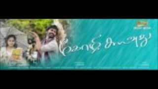 Download Kozhi Koovuthu Song - Kaatragha En Kaadhal 2012 HD MP3 song and Music Video