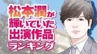 永遠のニシパ も話題に!松本潤さんのハマり役を9754名にアンケート調査...