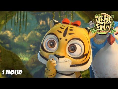 熊熊乐园- -🐯🍼老虎的宝宝- -boonie-cubs- -compilation- -educational-cartoon- -1小时合集- -熊出没
