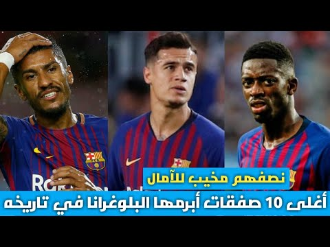 أغلى 10 صفقات في تاريخ برشلونة.. نصفهم مخيب للآمال...!!!
