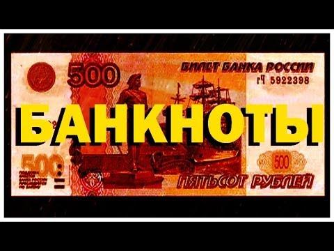 Галилео. Банкноты