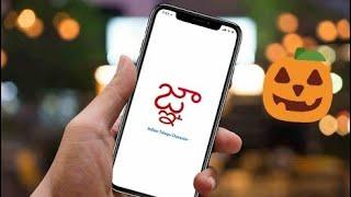 iPhone Indian Text Crash Bug iOS Crash Bug  జ్ఞా Fix It !!