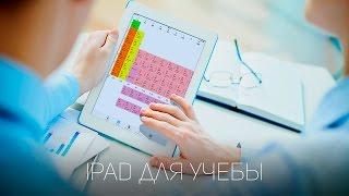 iPad приложения для учебы