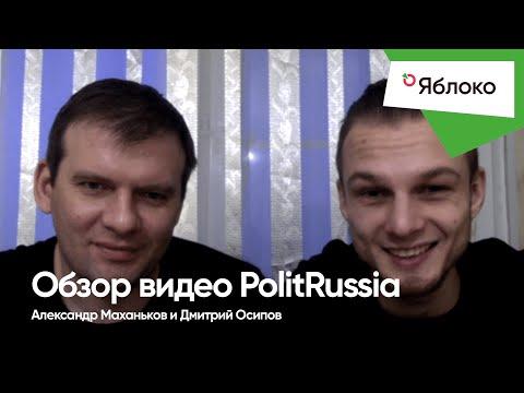 ⚡️ Александр Маханьков и Дмитрий Осипов – Обзор видео Polit Russia