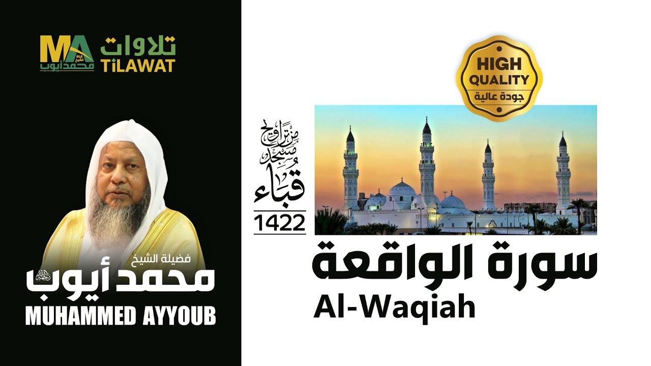 سورة الواقعة من صلاة التراويح بمسجد قباء 1422 - الشيخ محمد أيوب رحمه الله