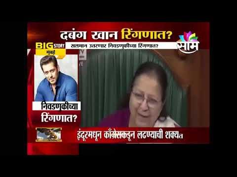 Salman Khan उतरणार निवडणुकीच्या रिंगणात? इंदूरमधून निवडणूक लढण्याची शक्यता