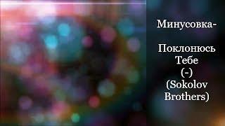 Минусовка - Поклонюсь Тебе (-) (SokolovBrothers)