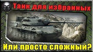 Танк для избранных? или просто бросает тебе вызов?~World of Tanks~