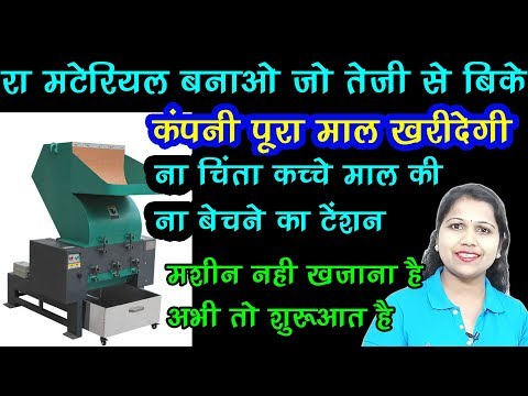 small business idea, profitable small manufacturing business idea 2018, pet bottle cutting machine