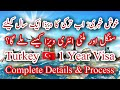 Turkey Visa for 1 Year   Multiple Entry & Single Entry   ترکی ایک سالہ ملٹیپل اور سنگل انٹری ویزا