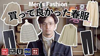 春服お気に入りアイテムトップ5!【大人のメンズファッション】