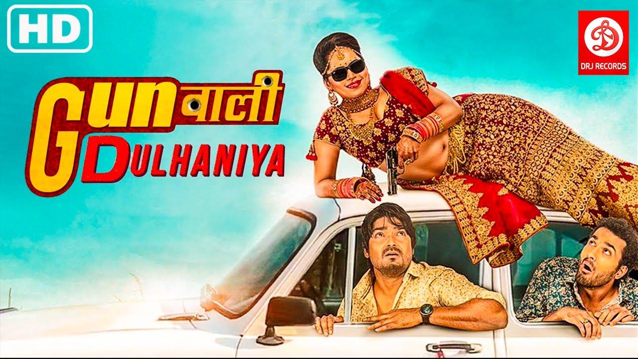Gunwali Dulhaniya   Latest Bollywood Comedy Movie   Hindi Full Length Movie   Kanchan Awasthi Movies