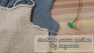 Как закрыть пройму, плавная линия проймы без ступенек | Sloped Bind Off without Stair Steps