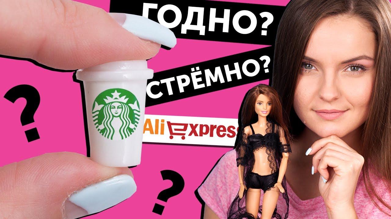 В этом видео я проверю кукольные товары с сайта AliExpress: годные |  Топлесс Девушки Мода