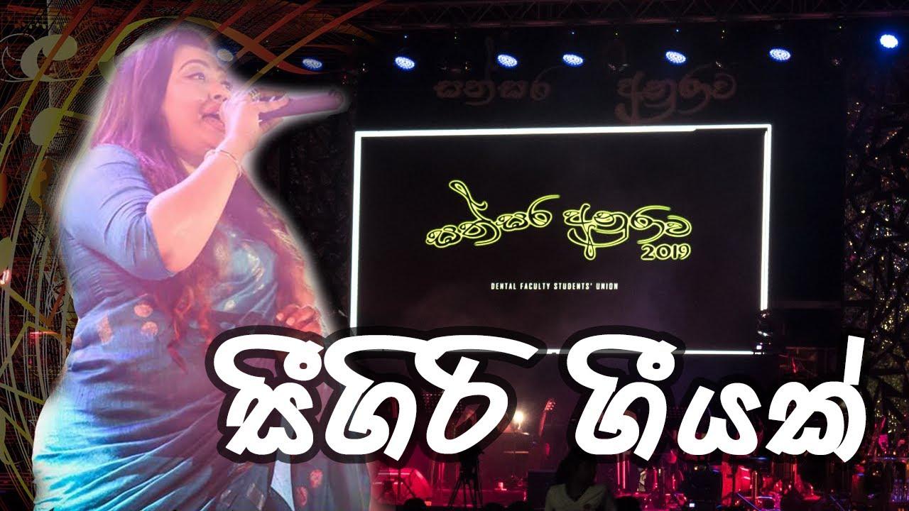Download Seegiri Geeyak - Nirosha Virajini with SLBC band