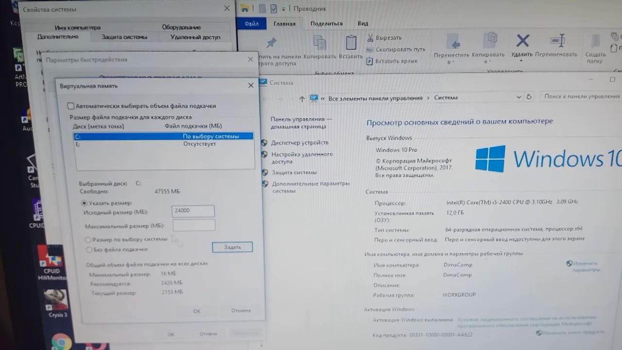 Увеличить объем оперативной памяти за счет жесткого диска
