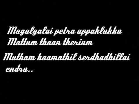 Thangameengal-Aanandha yaazhai lyric video | na Muthu kumar | Yuvan Shankar Raja