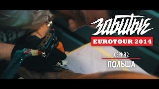 ЗАБИТЫЕ — ПОЛЬША (EUROTOUR — 3 сезон 2 серия)
