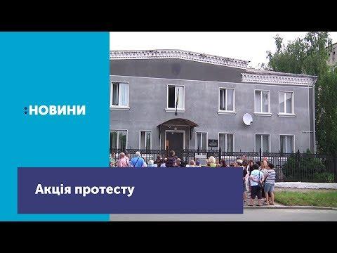 Телеканал UA: Житомир: Акція протесту відбулася біля Бердичівської міської прокуратури