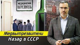 В Россию возвращаются вытрезвители! / Как будет работать закон о вытрезвителях?