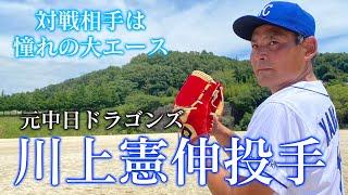 【大ヒーロー】川上憲伸投手が岡崎市に降臨!ガチ対決じゃあ!!