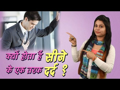 क्यों होता हैं सीने के एक तरफ दर्द ? Seene Ke Dard Ka Gharelu Ilaj | Home Remedies For Chest Pain