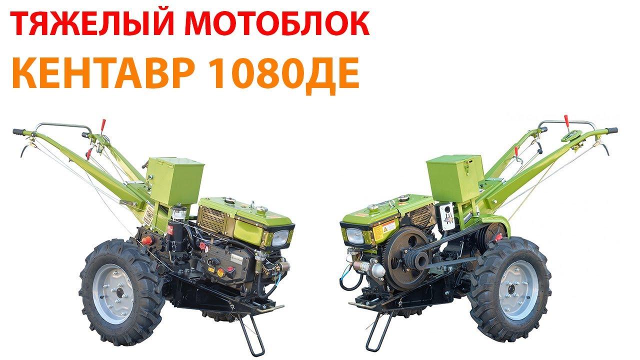 Тяжелый дизельный мотоблок Кентавр 1080ДЕ. 8 л.с. электростартер. Обзор.