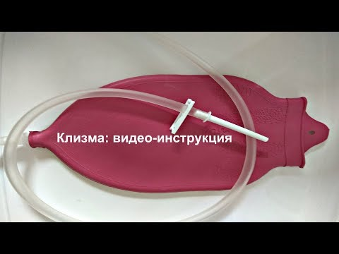 Клизма: видео- инструкция