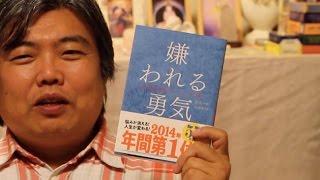 岸見一郎さんのベストセラー『嫌われる勇気』 まだ、購入しただけで読ん...