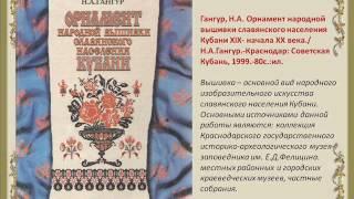 Выселковская библиотека  Электронная книжная выставка БОГАТСТВО КУБАНСКОЙ КУЛЬТУРЫ