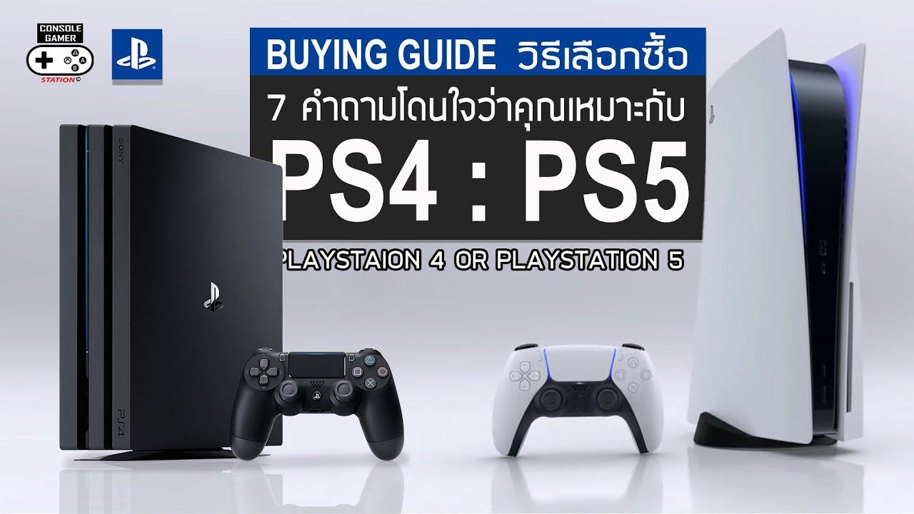 ซื้อ PS4 หรือ PS5 ดี (2020-2021) [Console Buying Guide] 7 คำถามโดนใจ ใช้เลือก PS4 หรือ PS5