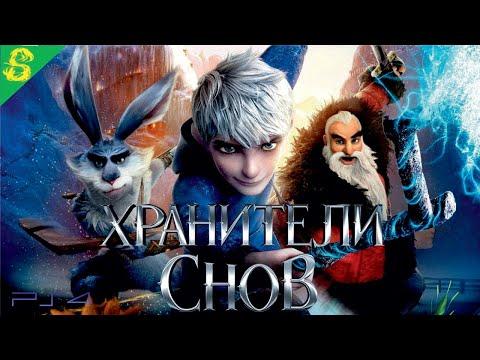 Смотреть онлайн мультфильм ледяной джек 2