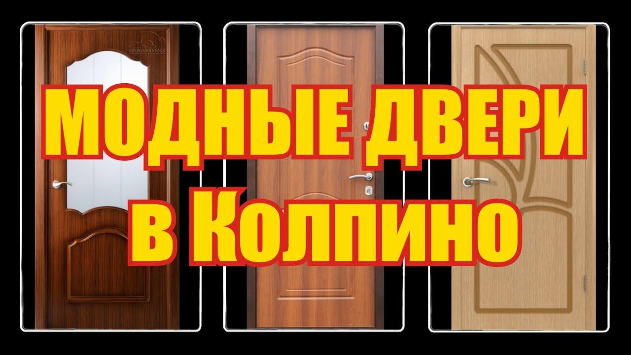 Если вы желаете приобрести входные двери, тверь — город, где выбор очень широкий. Купить двери в твери можно как в специализированных магазинах, так и через интернет, выбрать либо готовый продукт, или же заказать входные двери в квартиру или дом по индивидуальным размерам. У всех этих.