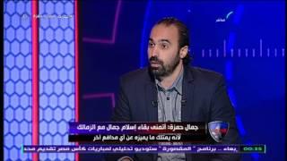 جمال حمزة يطالب بزيادة عدد اللاعبين الاجانب في الدوري المصري  - الحريف