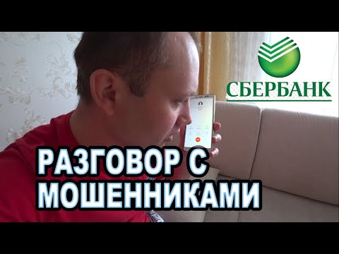 Мошенники представляющиеся работниками Сбербанка.