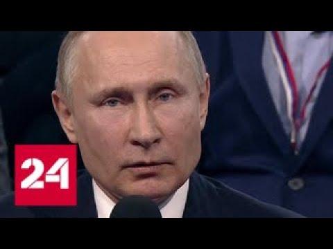 Владимир Путин рассказал,