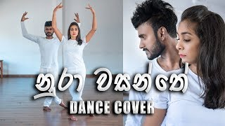 Nura wasanthe (නුරා වසන්තේ) | Dance Cover| Oshan Liyanage & Sachini Nipunsala | Nadeemal Perera