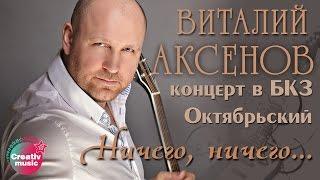Виталий Аксенов Ничего Концерт в БКЗ Октябрьский