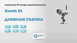 Уличная IP камера видеонаблюдения Zenith E5. Образец видео. Дневная съемка.(Уличная камера видеонаблюдения в водонепроницаемом корпусе Zenith E5 с функциями P2P и Onvif. Образец видео. Дневна..., 2014-05-22T10:06:39.000Z)