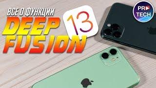 iOS 13.2: полный обзор Deep Fusion. Как включить? Есть ли разница в фото на iPhone 11 Pro?