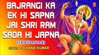 Bajrangi Ka Ek Hi Sapna... Hanuman Bhajan Choupaiyan  By Chand Kumar I Art Track