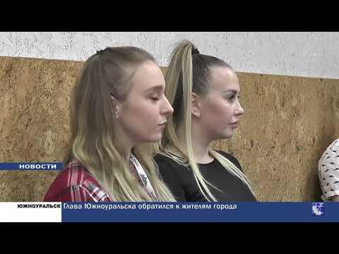 Южноуральск. Городские новости за 6 апреля 2020 г.