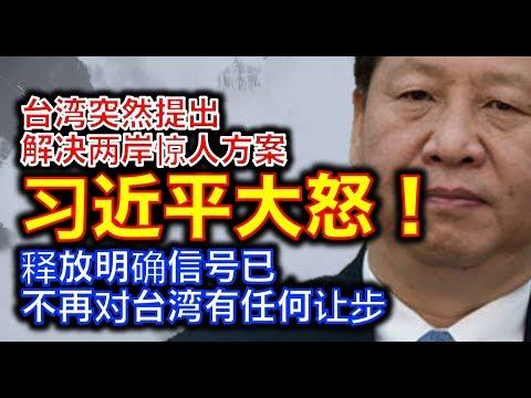 台湾突然提出解决两岸惊人方案!惹怒习近平!武统台湾还远吗?