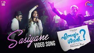 Ennaalum Sarath..? | Sasiyane Song ft Balachandra Menon, Aju Varghese, Rimi Tomy | Ouseppachan | HD