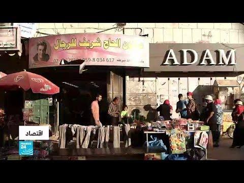 رجال أعمال فلسطينيون يرفضون مؤتمر البحرين برغم الأزمة الاقتصادية  - 19:54-2019 / 6 / 24