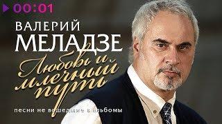 Валерий Меладзе - Любовь и млечный путь | Песни не вошедшие в альбомы | 2019