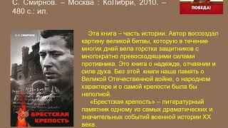 Во имя жизни на Земле  Читаем книги о Великой Отечественной войне  Виртуальная выставка