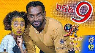 Ethiopia: ዘጠነኛው ሺህ ክፍል 9  - Zetenegnaw Shi sitcom drama Part 9