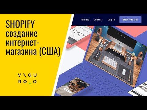 SHOPIFY - как создать интернет-магазин, дропшиппинг, модели e-commerce бизнеса в США