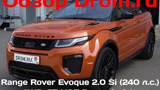 Range Rover Evoque Convertible 2016-2017 - фото, цена, комплектации, характеристики, тест-драйвы видео